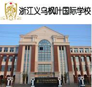 浙江义乌枫叶国际学校