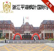 浙江平湖枫叶国际学校