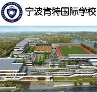 宁波肯特国际学校