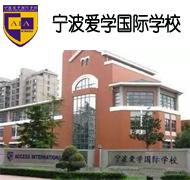 宁波爱学国际学校