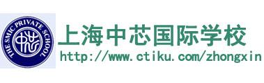 上海中芯国际学校