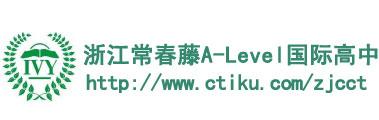 浙江常春藤A-Level 国际高中