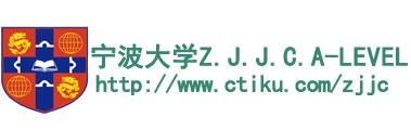 宁波大学Z.J.J.C. A-LEVEL中心学校