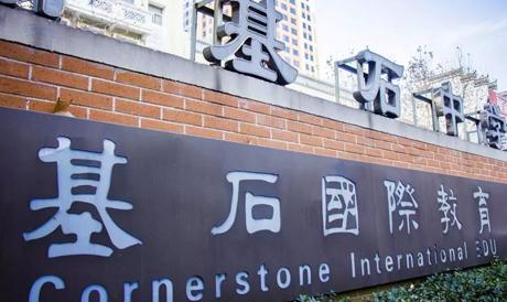 郑州市基石国际中学